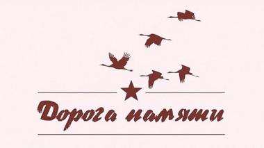 http://doroga.mil.ru